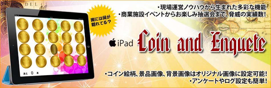 実績多数!設定簡単!アンケートも取れる!iPad抽選機
