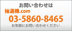 ipad 抽選機電話番号